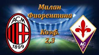 Милан Фиорентина Прогноз и Ставки на Футбол Италия Серия А 29 11 2020