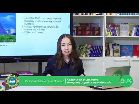 9 класс. История Казахстана. Казахстан в системе международных отношений. 14.05.2020.