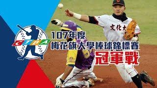 冠軍戰台灣體大   南華大學107年梅花旗大學棒球錦標賽 網路直播