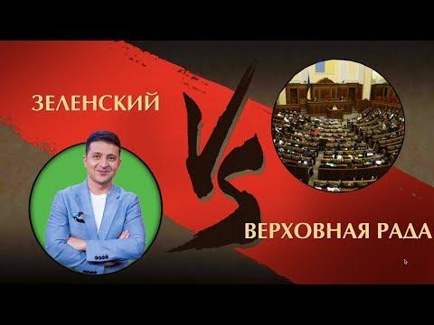 Shadow Fight 2 - Зеленский против Верховной Рады!