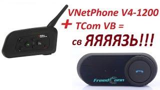 Соединяем разные китайские мотогарнитуры TComm VB и VNetPhone V4 1200