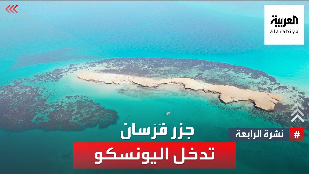 نشرة الرابعة | جزر فَرَسان السعودية تدخل تاريخ اليونسكو