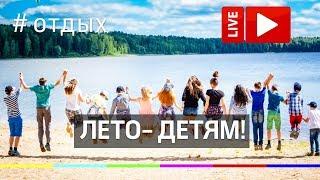 Андрей Воробьев проверит готовность к летнему отдыху. Прямая Трансляция