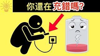 7個【你還在充錯的】手機充電常識! thumbnail
