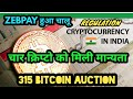 CRYPTO NEWS #262 || ZEBPAY START, CRYPTO REGULATION IN INDIA, FACEBOOK COIN, 4 TOP CRYPTO APPROVED