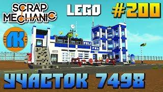 🚔 ПОЛИЦЕЙСКИЙ УЧАСТОК LEGO LAND 7498 🏠 МУЛЬТИК ДЛЯ ДЕТЕЙ 🏡