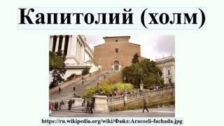 Капитолий (холм)(Капитолий (холм) Капито́лий — один из семи холмов, на которых возник Древний Рим.На Капитолии находился..., 2016-07-10T18:27:29.000Z)
