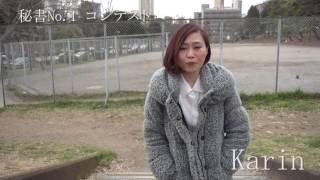 秘書No.1コンテスト   karin  【modeco200】【m-event08】
