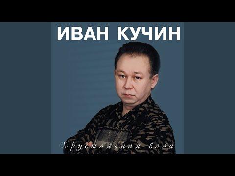 ИВАН КУЧИН ТАВОЛГА MP3 СКАЧАТЬ БЕСПЛАТНО