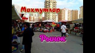 Городской рынок в Махмутларе по субботам Аланья Турция