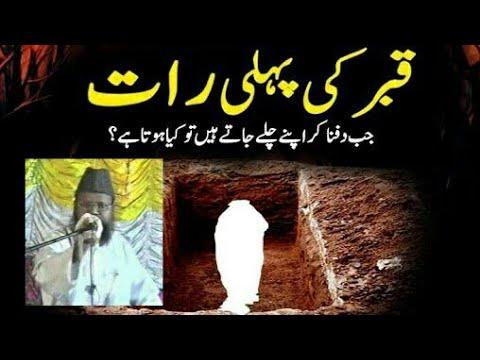 QABR KE SAWALAT Taqreer Ghulam Mohiuddin Subhani Sahab