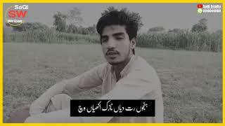 New Sariki dohra 2020  baawaz peot Asif ghrib . upload by saqi WRITES