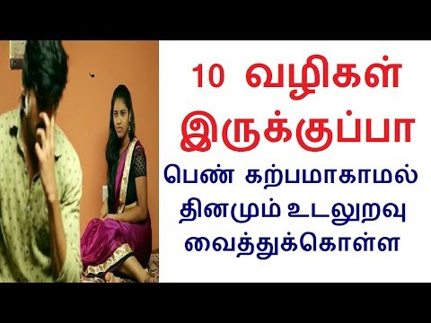 10-different-types-of-birth-control-option-in-tamil-|-pregnancy-tips-in-tamil