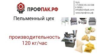 Пельменный цех производительностью 120 кг в час