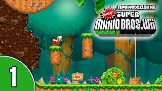 [01/??] Прохождение Newer Super Mario Bros. Wii (Nintendo Wii): «Фанатские поделки»
