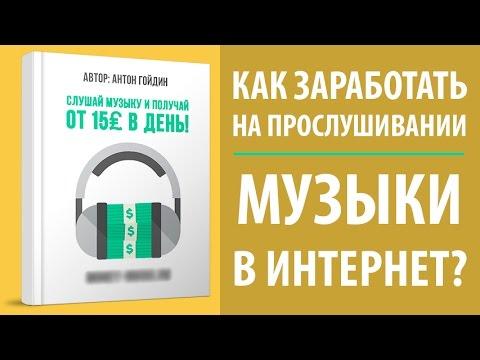 Видео Заработок в интернете прослушивая музыку