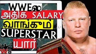 தமிழ் WWEல அதிக சம்பளம் வாங்கும்  TOP 10 Superstars   Wrestlers in tamil