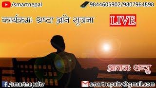 कार्यक्रमः श्रष्टा अनि सृजना ॥ भाग - ०२ ॥ सन्जुकाे साथमा ॥ Program: Shrasta ani Shrijana ॥