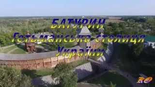 Батурин(Гетьманська столиця України! Палац графа Разумовського., 2015-10-05T15:39:35.000Z)