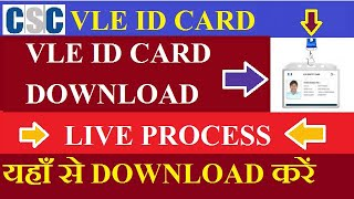 CSC VLE ID Card Download Live Process || यहाँ से Download होगा
