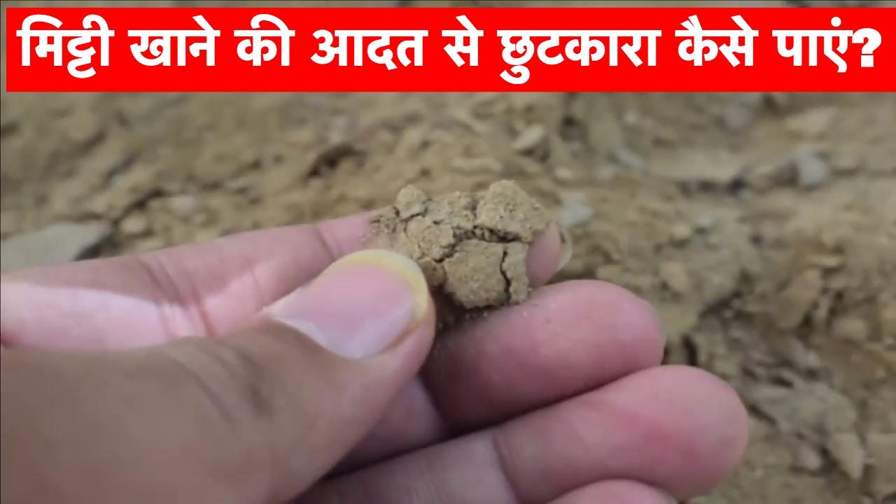 मिट्टी खाने की आदत से छुटकारा कैसे पाएं? | How to stop eating Mitti,  Multani Mitti, Slate pencil