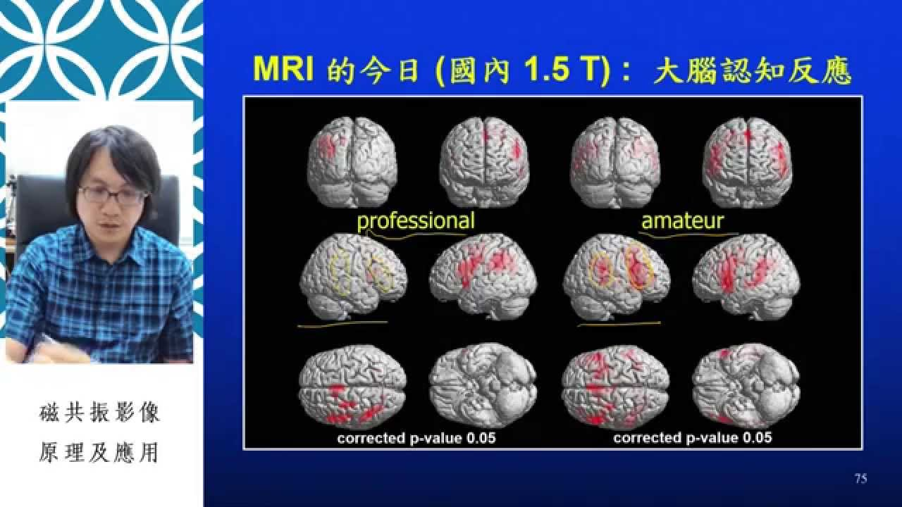 [Lec 1] MRI Introduction 磁共振影像簡介 磁振造影 - YouTube