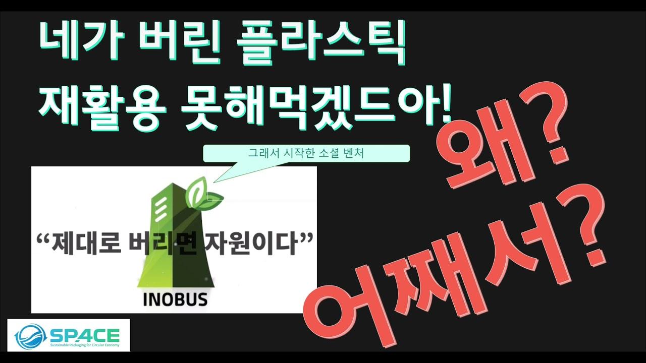 5월은 소셜벤처 소개 - 이노버스 (씻어서 버려주세요!)