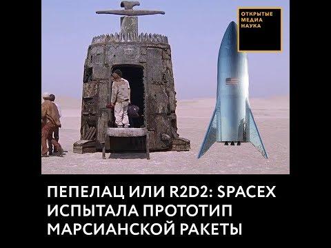 Пепелац или R2D2: SpaceX испытала прототип марсианской ракеты