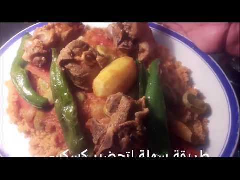أسهل-طريقة-لتحضير-كسكسي-تونسي-بلحم-الخروف-recette-couscous-tunisien-facile