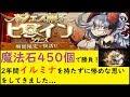 【パズドラ】フェス限ヒロインガチャ2万円+配布100個分 引きました!