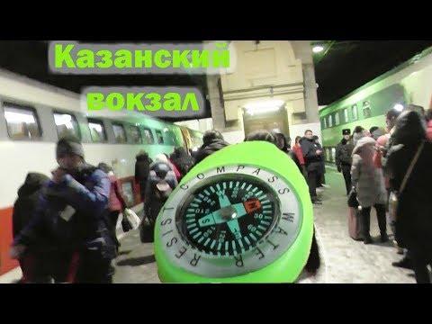 Москва! Казанский вокзал и компас изменивший МИР (январь 2019)!