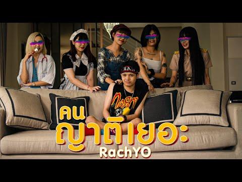 ฟังเพลง - คนญาติเยอะ RachYO รัชโย - YouTube