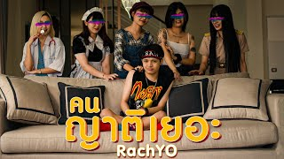 RachYO-คนญาติเยอะ [OFFICIAL MV] Prod.Mingshan