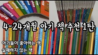 4~24개월 아기 책 추천 / 아기전집 / 블루래빗첫토…