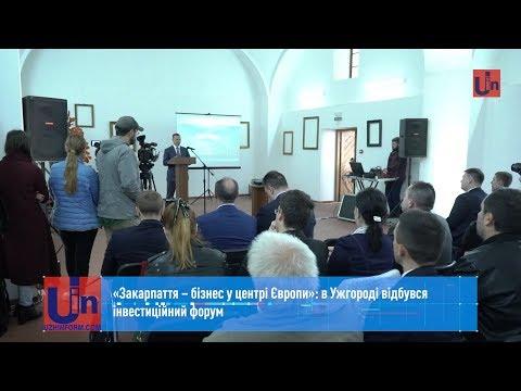 «Закарпаття – бізнес у центрі Європи»: в Ужгороді відбувся інвестиційний форум