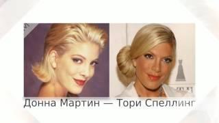 Как изменились актеры сериала Беверли Хиллз 90210! Сравни!