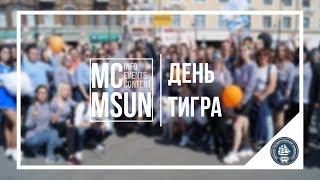День тигра - 2018 // MC MSUN