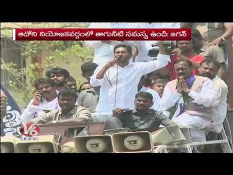 YS Jagan Speech At Adoni YCP Election Campaign Meeting | AP Elections 2019 | V6 News