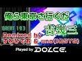 أغنية 【吉幾三】俺ら東京さ行ぐだ (A) MAX-10 / 皿チョン使うと良いと思うよ / played by DOLCE. / beatmania IIDX27 HEROIC VERSE