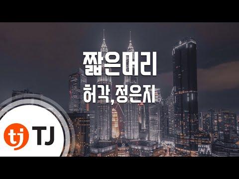 [TJ노래방] 짧은머리 - 허각,정은지 (Short Hair - Huh Gak,Jung Eun ji) / TJ Karaoke