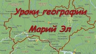 Уроки географии. Республика Марий Эл (2015)