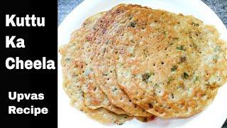 नवरात्री व्रत के लिए कुट्टू के चीले की रेसिपी |  Kuttu Ka Cheela | Upvas Recipe