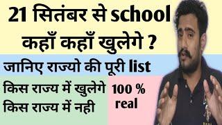 21 सितंबर से school किस किस राज्य में खुलेगे ? School reopen latest real news.