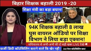 बिहार शिक्षक बहाली लेटेस्ट अपडेट!8लाख वायरल ऑडियो शिक्षा मंत्री ने लिया action!3rd फेक कॉउंसिलिंग!