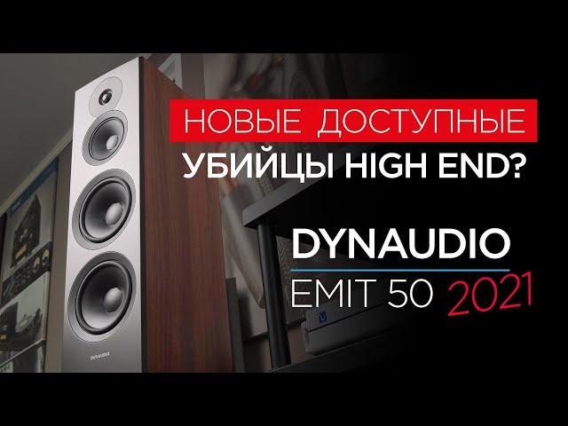Новейшие доступные напольные колонки Dynaudio Emit 50