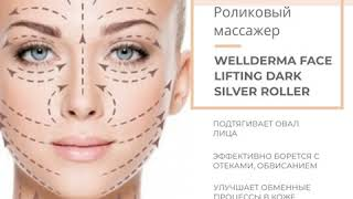 Wellderma массажер инструкция видео массажер энди
