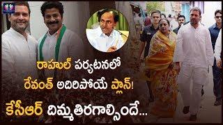 Revanth Reddy's Master Plan Over Rahul Gandhi's Tour || Telangana Politics || TFC News