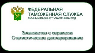 Знакомство с сервисом статистическое декларирование(, 2016-02-26T14:48:06.000Z)