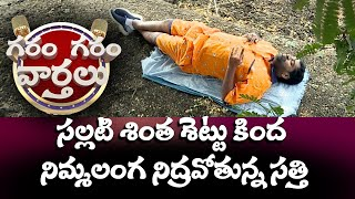 Garam Sathi Peacefully Sleeping Without Tensions | Garam Garam Varthalu | Sakshi TV