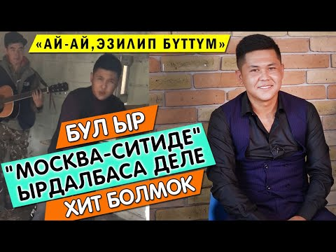 """Интернет жылдызы: """"Ай, ай, эзилип бүттүм"""" ыры """"Москва-Ситиде"""" ырдалбаса деле хит болмок"""""""